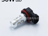 厂家直销LED前雾灯 H8 H11 50W 大功率LED汽车灯