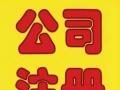 陈村注册公司全顺德办执照代理记账低价效率高服务好