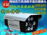 50米网络红外监控摄像头百万高清数字摄像机 300万高清监控摄像