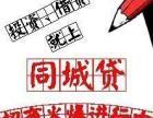 同城贷火爆招商加盟中 永州站进行中