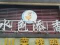 韦曲 新华街中央广10005号 酒楼餐饮 商业街卖场