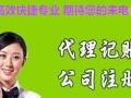 梅州公司注册,梅州无地址公司注册,梅州无注册资金公