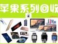 漳州高价快速上门回收手机电脑黄金IPad