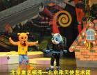 儿童剧表演,儿童剧演出,北京儿童剧团,专业团体