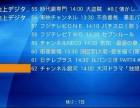 解决看日本电视频道的问题,用日本网络电视盒