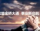 扬州场外个股期权加盟就选金桥大通