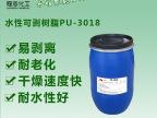 水性可剥离聚氨酯树脂 PU-3018厂家