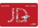 收购卡北京卡高价收购北京回收卡