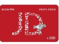 收购京东卡北京京东卡高价收购北京回收京东卡
