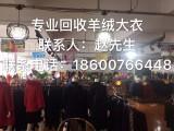 北京回收服装收购库存服装