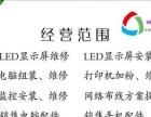 led显示屏,广告屏,门头屏维修