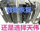 硬盘数据恢复-Linux系统数据恢复- 天津数据恢复