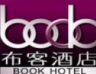 布客酒店加盟