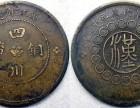 四川铜币-成都悦古文化