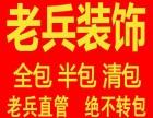 安庆市区专业家庭装修 房屋翻新 局部装修 墙面粉刷 水电改造
