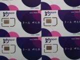 手机验证码,语音卡,手机卡批发,注册卡