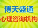广州心理咨询机构 青少年心理咨询 教育亲子关系咨询