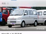 北汽 北汽C30-精品北汽威旺306致富版