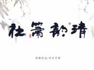 合肥清韵箫社国乐传习班陶埙洞箫古琴培训