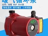 静音地热循环泵暖气家用 锅炉循环水泵热水