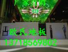 武汉蔡甸柞木会议厅运动木地板价格 会议厅专业实木木地板批发
