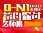 上海专业的日语培训 揭示归纳日语学习规律