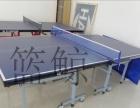 山东德州移动乒乓球台厂家实力品牌质量有保障