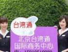 台湾健检医美商务自由行入台许可