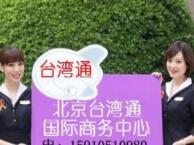 台湾健检医美自由行入台许可
