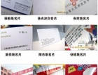 泉州惠安县黄塘东园山霞涂寨印刷不干胶名片传单