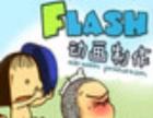 flash动画设计制作毕业设计制作课件