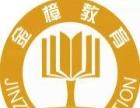 2016年抚州事业单位面试培训班抓紧预约中金樟教育