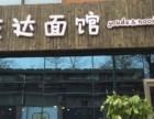 南京友达面馆加盟优势有哪些开个友达面馆需要哪些条件