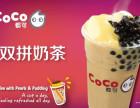 全國十大奶茶加盟店 coco奶茶加盟 冷飲加盟店10大品牌