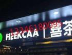 桂林喜茶HEYTEA加盟 全程扶持 投资者轻松创业开店