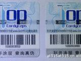 厂家定做二维码防伪商标 防伪标签印刷 不干胶防伪贴 防伪码定做