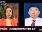 王冰律師涉外領事保護是怎么規定的