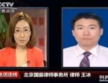 王冰律师涉外领事保护是怎么规定的