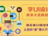 大连电脑培训学校新启迪UI设计师免费试听签约就业