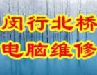 上海闵行北桥电脑上门diy装机硬盘U盘数据恢复维修网络布线