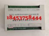 万泰 WTZ-40照明综保微机保护测控器+质量超群
