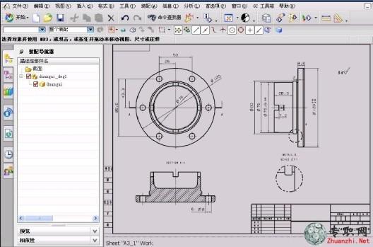 电脑培训-模具设计