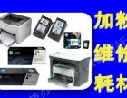 青岛上门打印机一体机硒鼓专业加粉维修 硒鼓墨盒配送