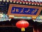 北京大学金融与投资(私募 基金)研修班