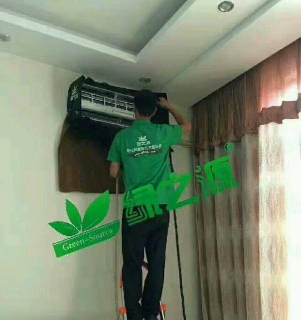 绿之源专业家电清洗