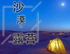 中卫沙漠拓展 带您一览浩瀚无边的沙漠壮景
