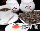 投币式磨豆咖啡机-两岸咖啡
