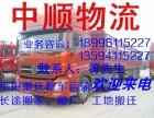 重庆江津区返空车货运部,重庆至全国各地专业返空车回程车