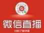 长沙演出活动微信直播-新维直播:长沙演出活动微信直播公司