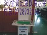 供应360全景记录仪展示架 展示柜